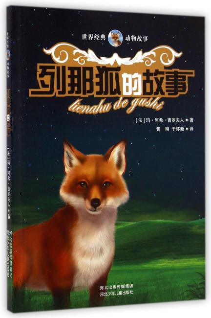 列那狐的故事.世界经典动物故事(最受欢迎的世界经典动物故事,为人打开动物的心灵世界)