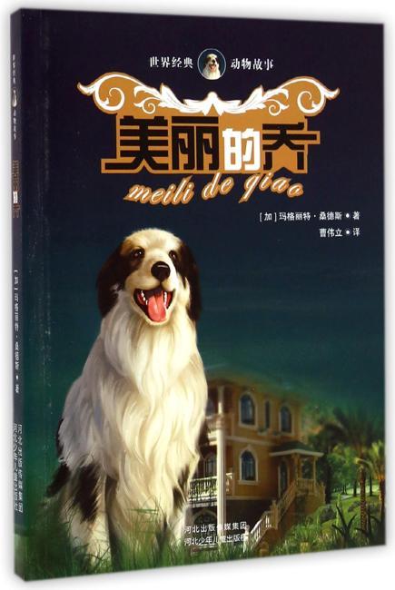 美丽的乔世界经典动物故事(最受欢迎的世界经典动物故事,为人打开动物的心灵世界)