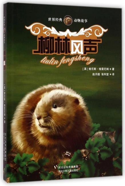 柳林风声.世界经典动物故事(最受欢迎的世界经典动物故事,为人打开动物的心灵世界)