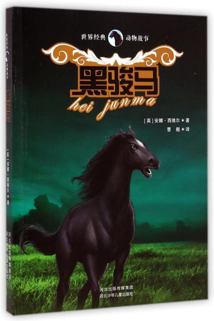黑骏马.世界经典动物故事(最受欢迎的世界经典动物故事,为人打开动物的心灵世界)