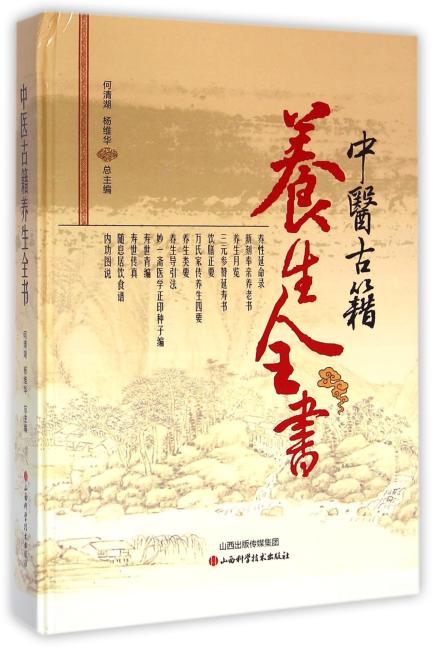 中医古籍养生全书