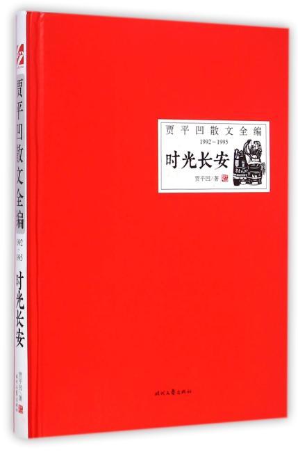 时光长安(1992︿1995)(国内独家出版、首次面世,最全面、最系统的贾平凹散文大全集,带您一步迈入有鬼才、奇才、怪才之称的文学大师贾平凹的文学和内心世界)