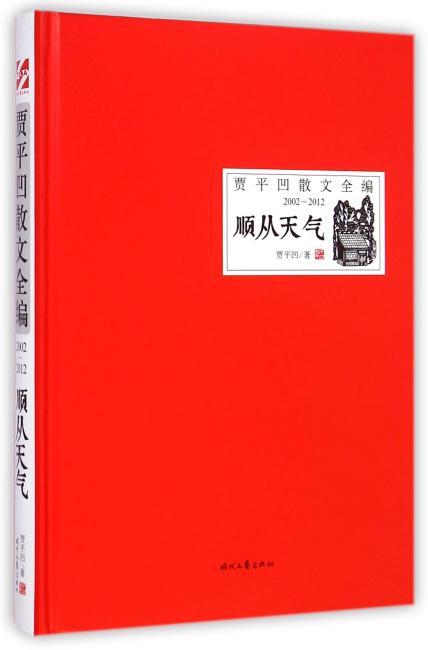 顺从天气(2002︿2012)(国内独家出版、首次面世,最全面、最系统的贾平凹散文大全集,带您一步迈入有鬼才、奇才、怪才之称的文学大师贾平凹的文学和内心世界)