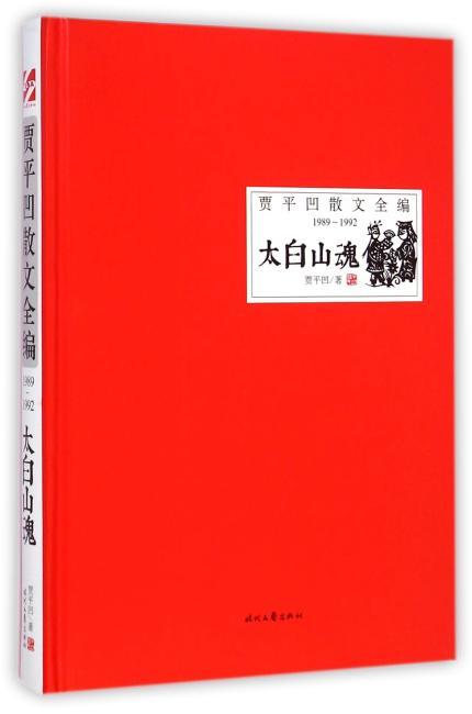太白山魂(1989︿1992)(国内独家出版、首次面世,最全面、最系统的贾平凹散文大全集,带您一步迈入有鬼才、奇才、怪才之称的文学大师贾平凹的文学和内心世界)