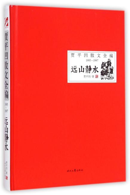 远山静水(1995︿1997)(国内独家出版、首次面世,最全面、最系统的贾平凹散文大全集,带您一步迈入有鬼才、奇才、怪才之称的文学大师贾平凹的文学和内心世界)