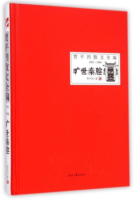 旷世秦腔(1983︿1984)(国内独家出版、首次面世,最全面、最系统的贾平凹散文大全集,带您一步迈入有鬼才、奇才、怪才之称的文学大师贾平凹的文学和内心世界)