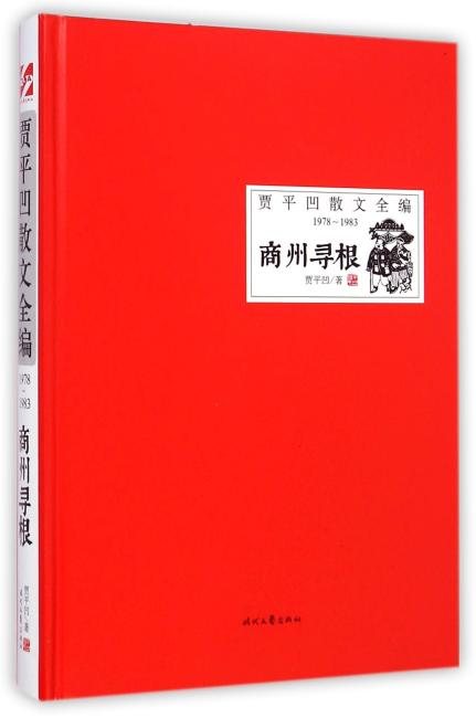 商州寻根(1978︿1983)(国内独家出版、首次面世,最全面、最系统的贾平凹散文大全集,带您一步迈入有鬼才、奇才、怪才之称的文学大师贾平凹的文学和内心世界)