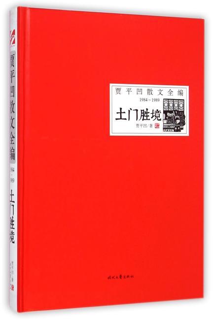 土门胜境(1984︿1989)(国内独家出版、首次面世,最全面、最系统的贾平凹散文大全集,带您一步迈入有鬼才、奇才、怪才之称的文学大师贾平凹的文学和内心世界)