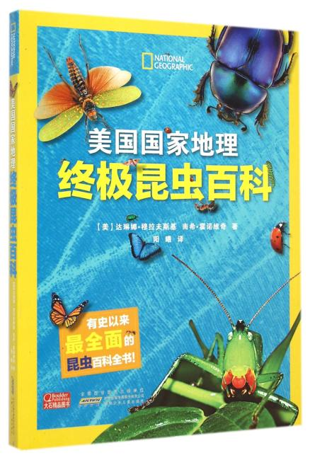 美国国家地理·终极昆虫百科