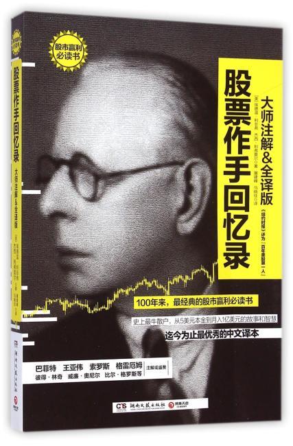 股票作手回忆录(大师注解. 全译版)