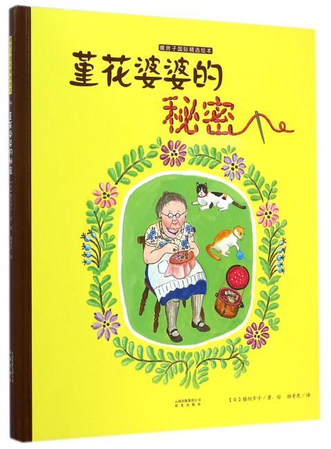 暖房子国际精选绘本:堇花婆婆的秘密