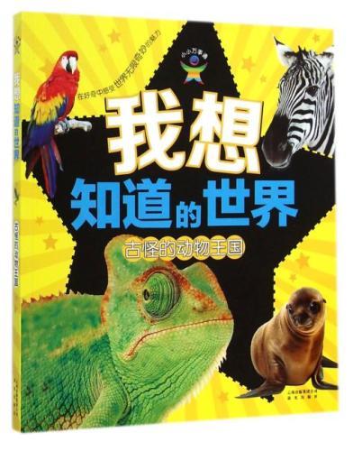 我想知道的世界·古怪的动物王国