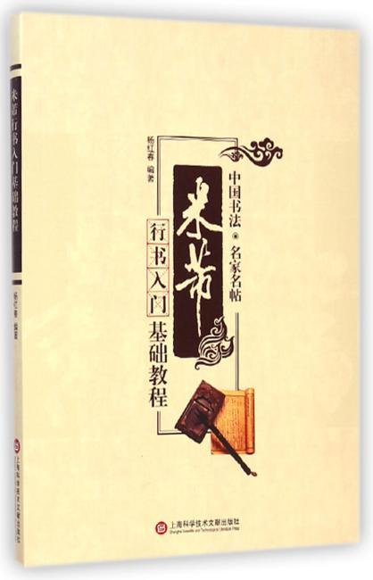 名家书法教程:米芾行书入门基础教程