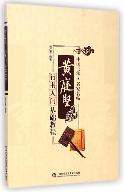 名家书法教程:黄庭坚行书入门基础教程
