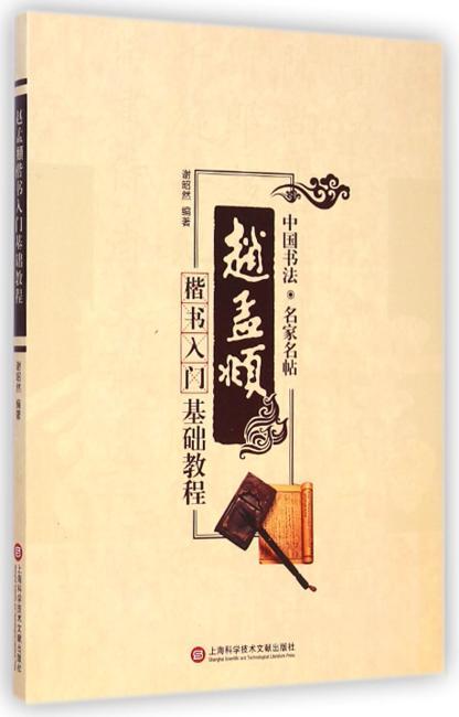 名家书法教程:楷书入门基础教程