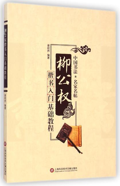 名家书法教程:柳公权楷书入门基础教程