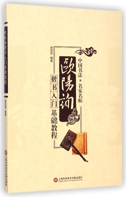名家书法教程:欧阳询楷书入门基础教程