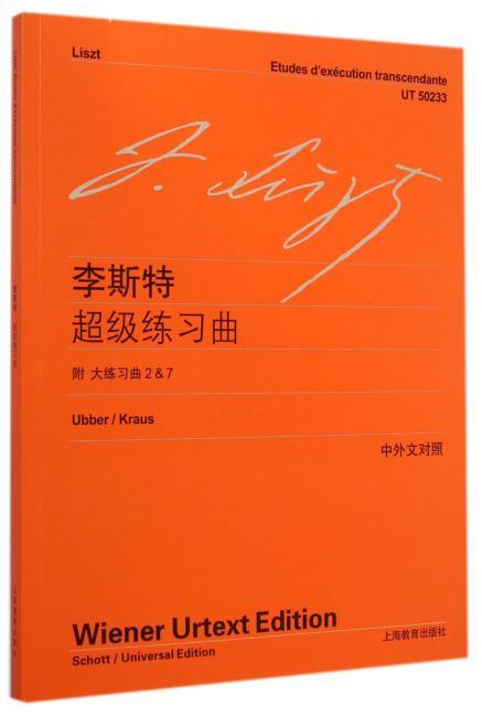 李斯特超级练习曲(中外文对照)