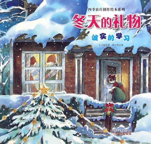 四季农庄创作绘本系列:冬天的礼物(诚实的学习)