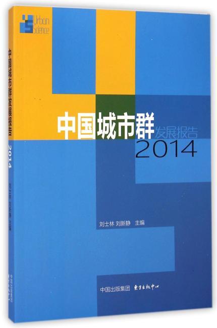 中国城市群发展报告2014