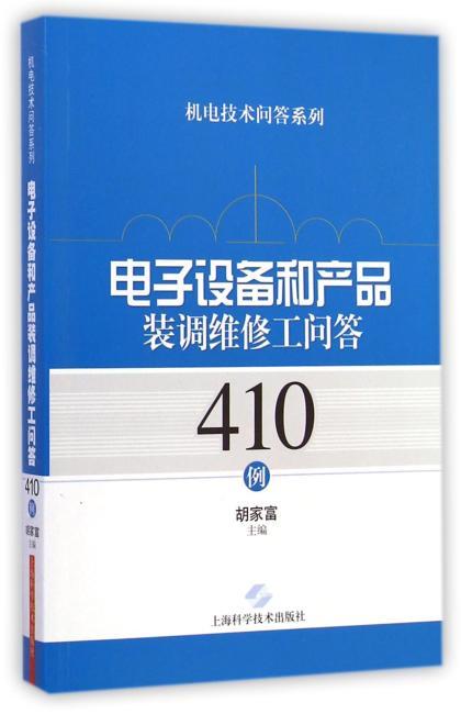 电子设备和产品装调维修工问答410例