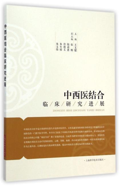 中西医结合临床研究进展