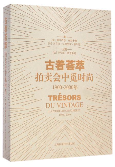 古着荟萃——拍卖会中觅时尚(1900-2000年)