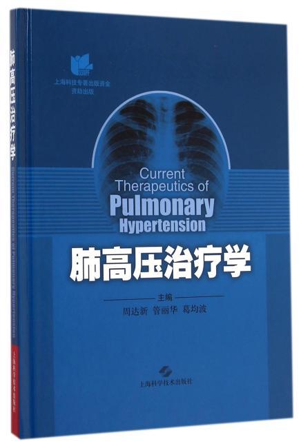 肺高压治疗学