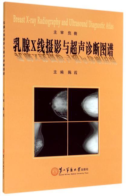 乳腺X线摄影与超声诊断图谱