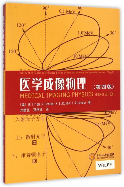 医学成像物理(第四版)