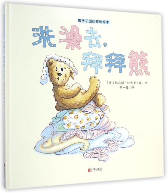 暖房子国际精选绘本:洗澡去,拜拜熊