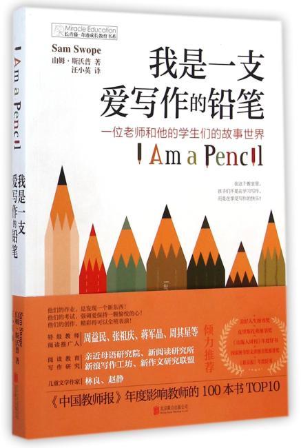 长青藤·奇迹成长教育书系:我是一支爱写作的铅笔