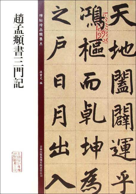 赵孟頫书三门记