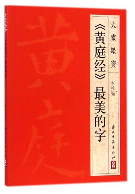 大家墨宝:《黄庭经》最美的字