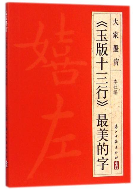大家墨宝:《玉版十三行》最美的字