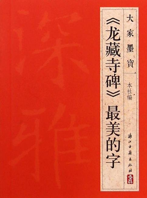 大家墨宝:《龙藏寺碑》最美的字