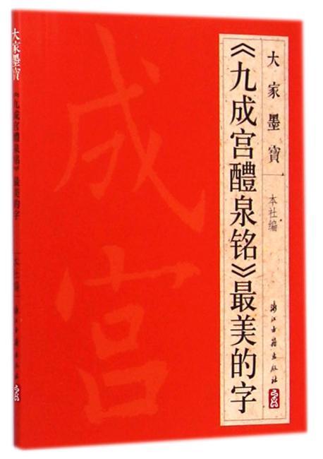 大家墨宝:《九成宫醴泉铭》最美的字