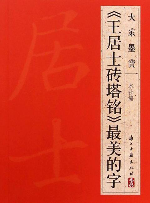 大家墨宝:《王居士砖塔铭》最美的字