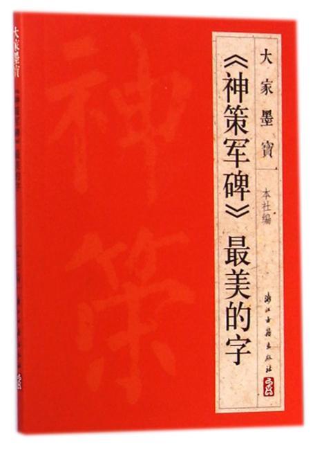大家墨宝:《神策军碑》最美的字