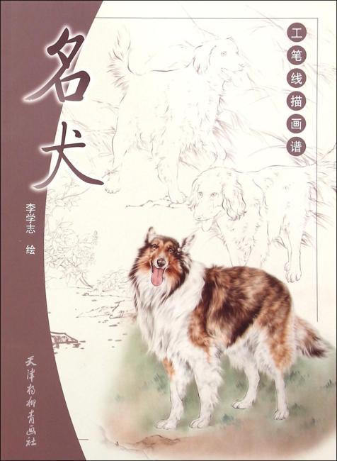 工笔线描画谱—名犬
