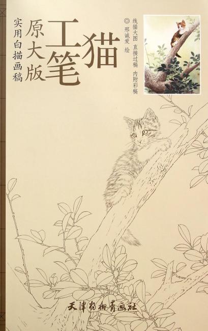 原大版—工笔猫