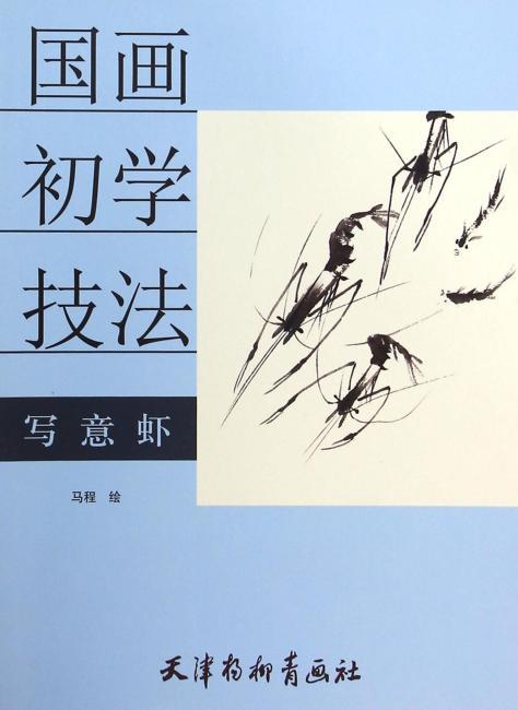 国画初学技法—写意虾