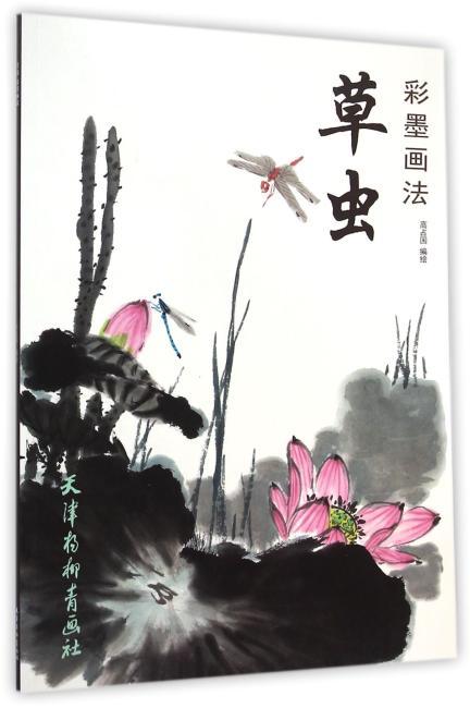 草虫 彩墨画法