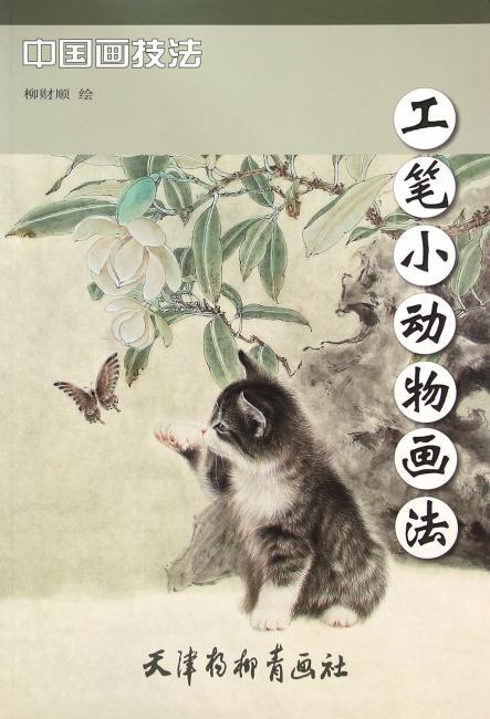 工笔小动物画法