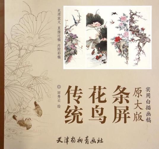 原大版—传统花鸟条屏