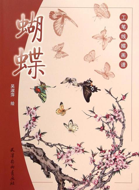 工笔线描画谱—蝴蝶