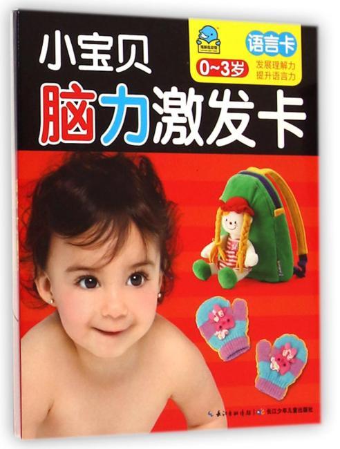 小宝贝脑力激发卡:语言卡