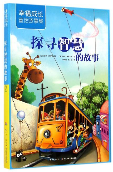 幸福成长童话故事集:探寻智慧的故事