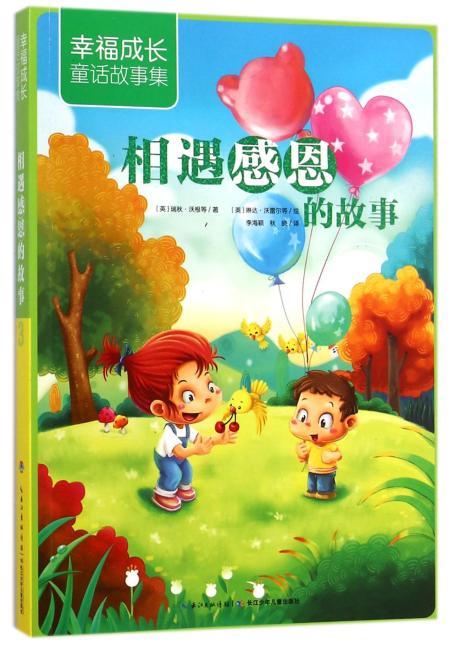 幸福成长童话故事集:相遇感恩的故事