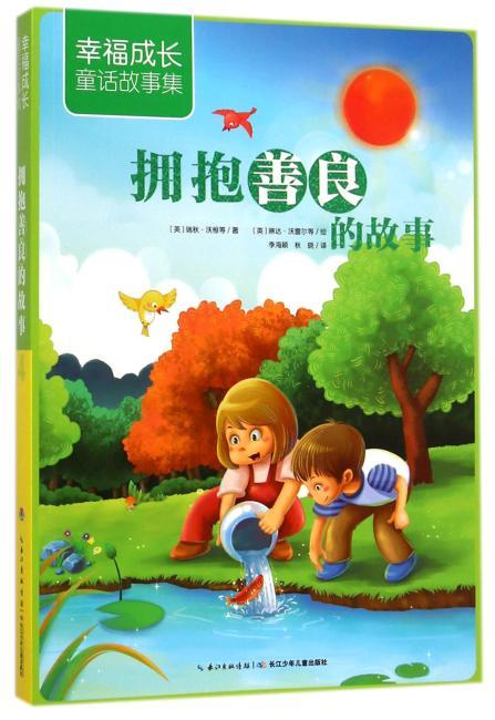 幸福成长童话故事集:拥抱善良的故事